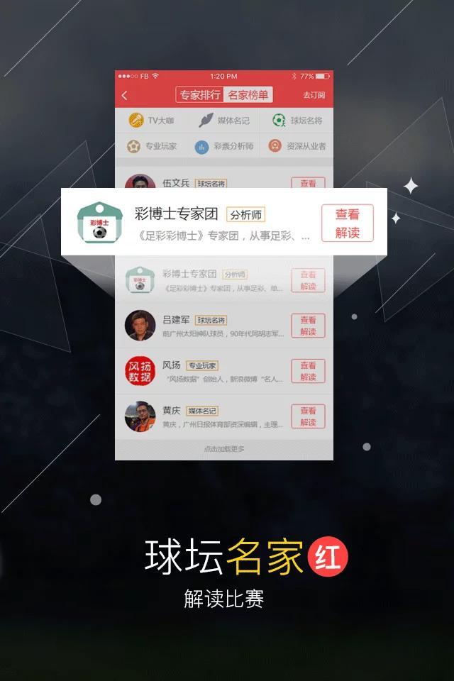 凤凰体育V2.3.3 安卓版
