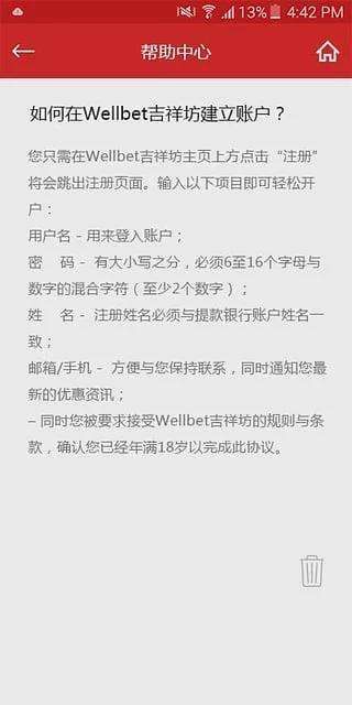 吉祥坊体育V2.3.3 安卓版
