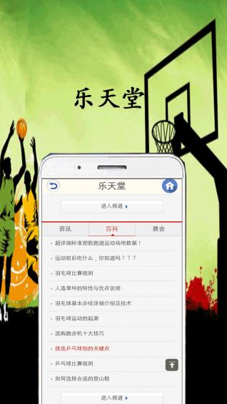 乐天堂体育V2.3.3 安卓版