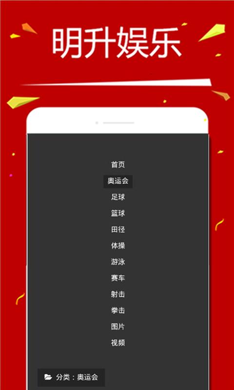 明升体育V2.3.3 安卓版