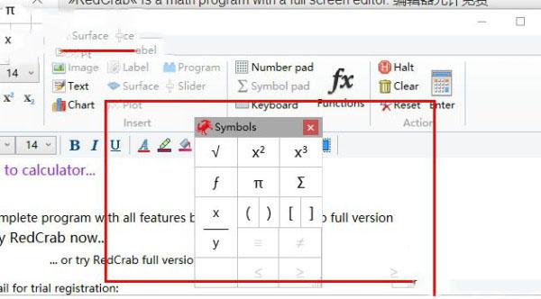 RedCrab The Calculator数学公式编辑器V6.23 免费版