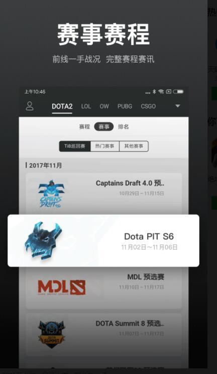 dota2竞猜挣钱软件V1.1.4 安卓版