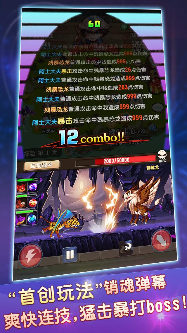 恋恋驯龙记V1.0.0 安卓版