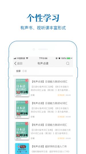 华理日语V2.31.01 苹果版