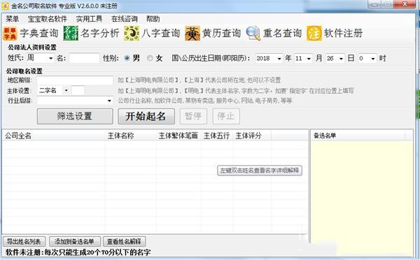 金名公司取名软件V2.6.0.0 免费版