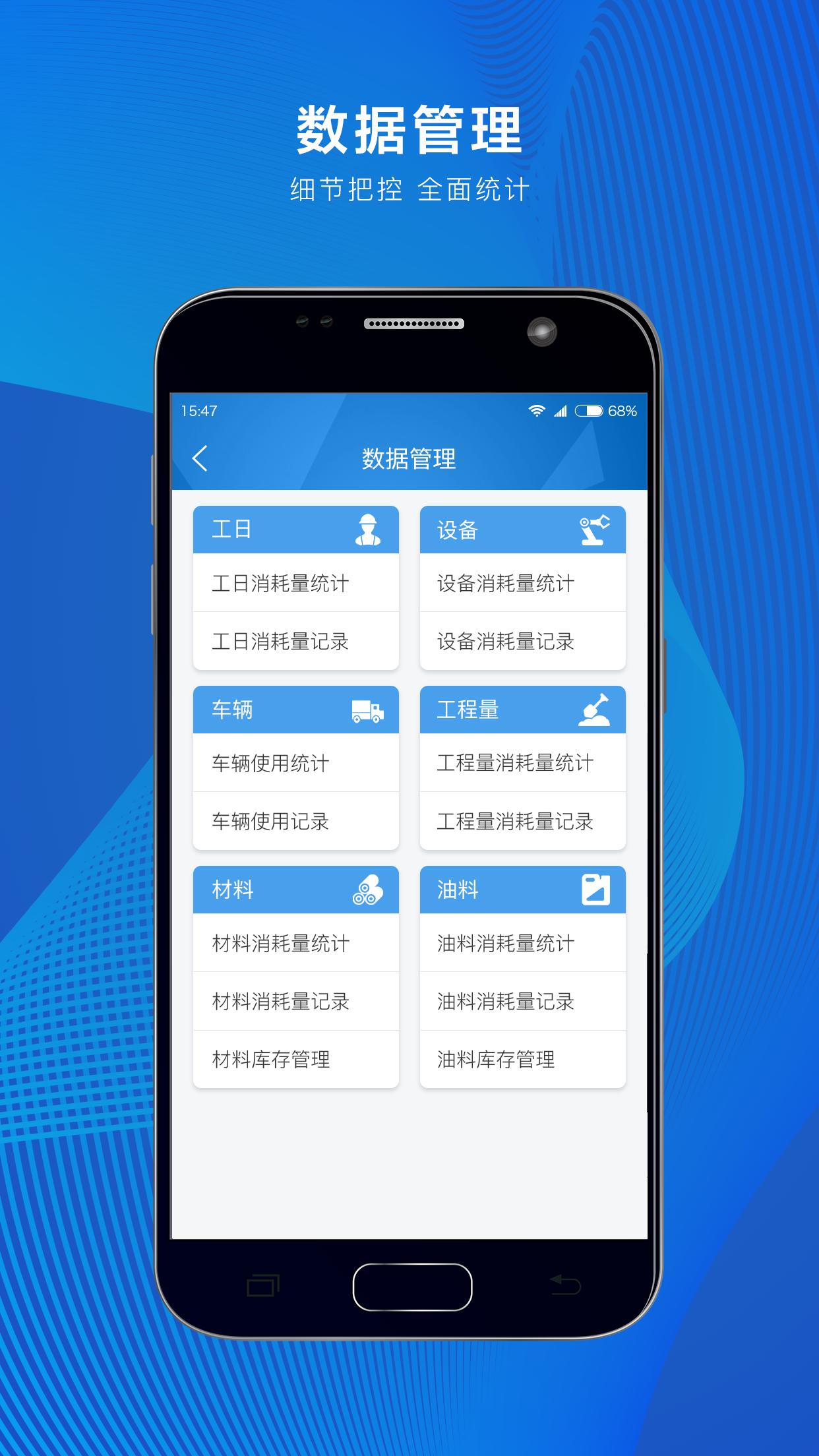 筑智V3.4 安卓版