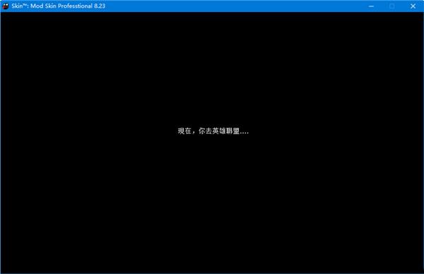 LEAGUE SKIN(lol皮肤修改器)V8.23 中文版