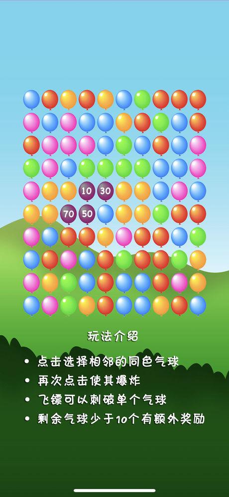 消灭气球V1.0 ios版
