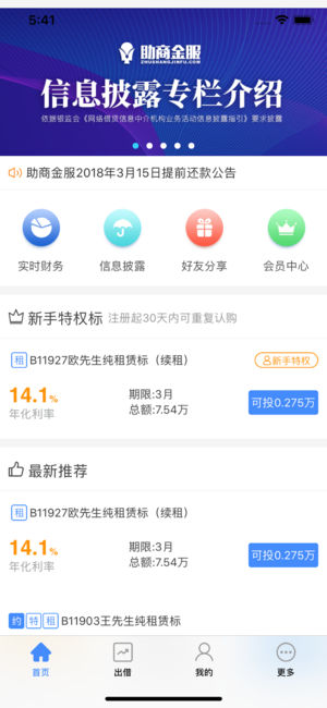 助商金服V2.2.6 苹果版