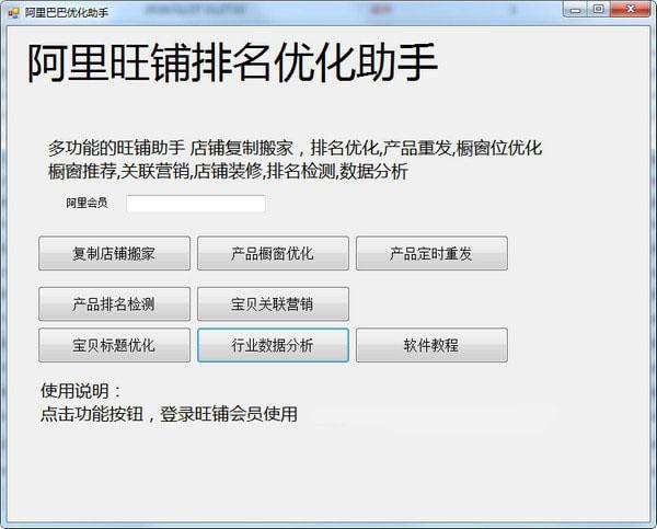 阿里巴巴优化助手V1.0 绿色版