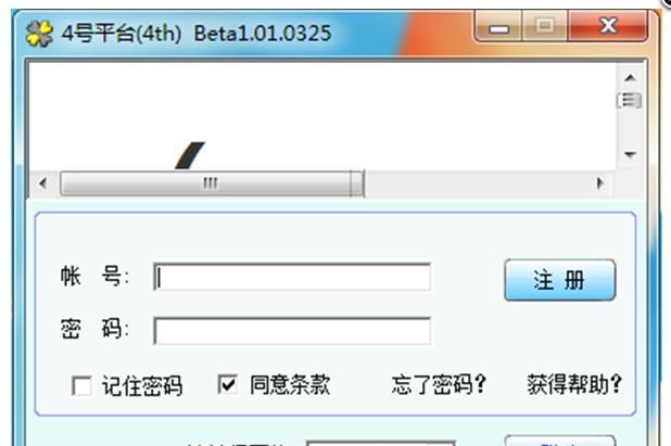 4号平台V1.01.0325 免费版