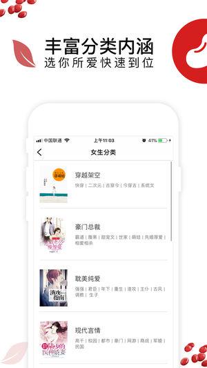 红豆小说书苑V1.1.0 苹果版