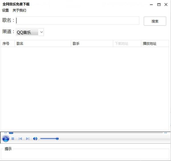 全网音乐免费下载工具V1.0 电脑版