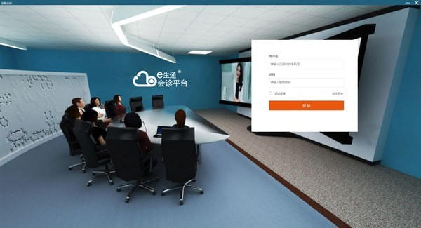 e生通远程会诊平台V1.0.0 官方版