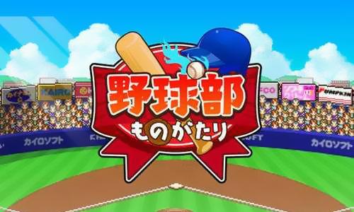 52z飞翔网小编本次带来的是【棒球部物语·游戏合集】,提供棒球部物语下载、棒球部物语汉化破解版、棒球部物语汉化修改版等等。《棒球部物语》一款充满了经典像素风格的体育类棒球游戏,像素风格的画面带玩家回忆童年有趣的时代,玩法操作简单,喜欢的玩家赶紧吧!