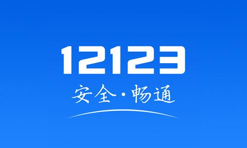 """52z飞翔网小编整理了【交管12123APP合集】,提供交管12123app、交管12123官网电脑版/手机版、交管12123最新版本下载。""""交管12123""""是公安部官方互联网交通安全综合服务管理平台(*.122.gov.cn,以下简称互联网平台)的唯一手机客户端应用软件,由公安部交通管理科学研究所负责研发并提供技术支持。本软件服务对象为全国机动车车主、驾驶人等广大用户。"""