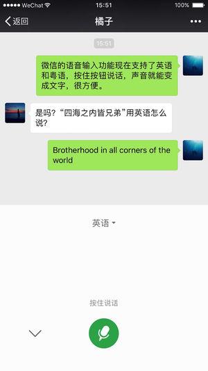 微信2019V6.7.4 苹果版