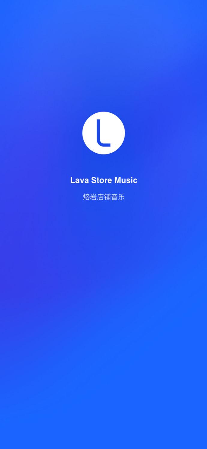Lava店铺音乐V2.3.7 iPhone版
