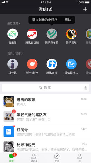 微信2019V6.7.3 安卓版