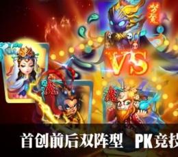 迷你西游安卓版下载_迷你西游V1.5.1官方版官网下载