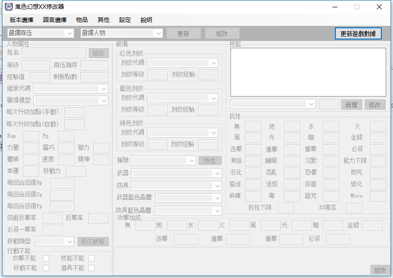 风色幻想xx修改器V1.0 免费版