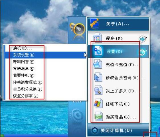 万象网管V1.0 免费版