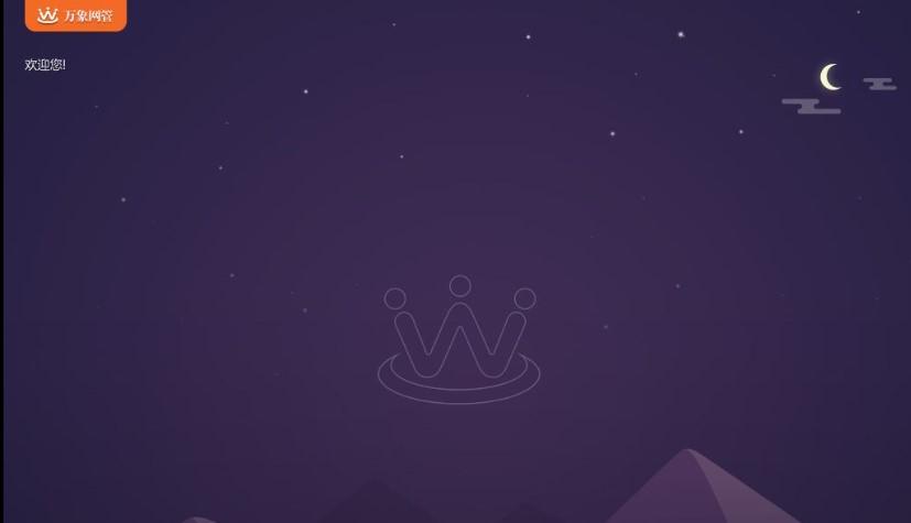 万象网管2018V1.0 破解版