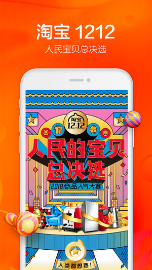 淘宝2019V8.2.0 苹果版