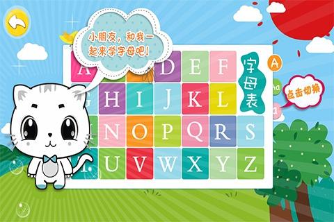 宝宝认字母V1.0.0 安卓版