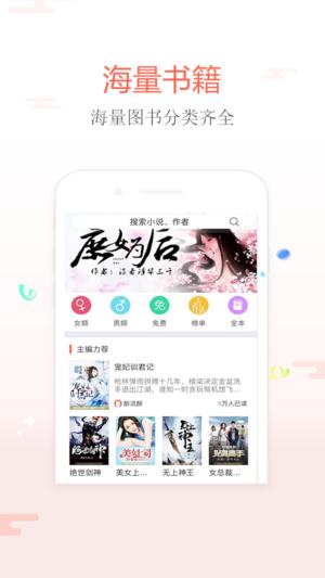 飞跃小说V1.2 苹果版