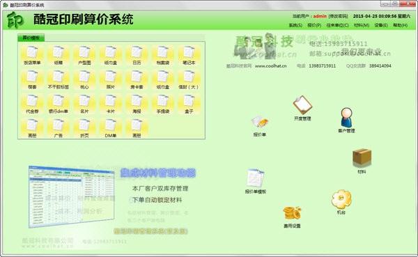 酷冠印刷算价系统V1.2.0 官方版