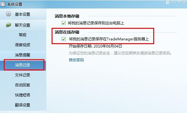 trademanagerV8.14.22E 电脑版