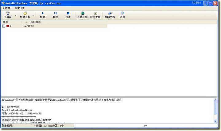 bitlockerV7.0 官方版