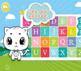 宝宝认字母游戏下载|宝宝认字母安卓版下载V1.0.0