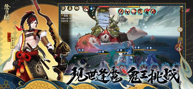 阴阳师2019V1.0.53 安卓版