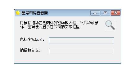 星号密码查看器V1.0 破解版