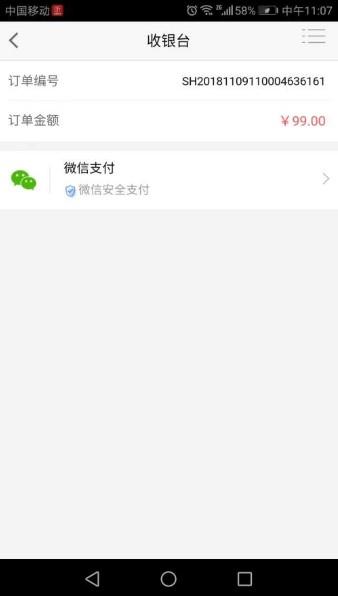 虎鲸海购V2.0.9 苹果版