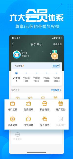 i云保V4.1.0 苹果版
