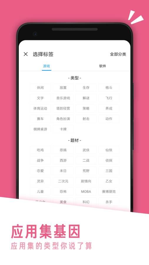 应用汇V1.0 苹果版
