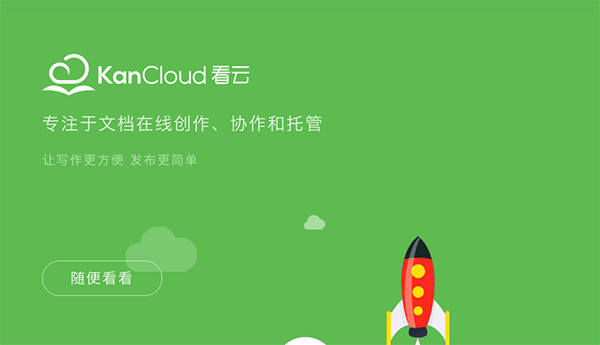 KanCloud EditorV1.0.3 免费版