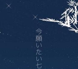 小猫与七夕之夜手游下载|小猫与七夕之夜安卓版最新下载V1.0
