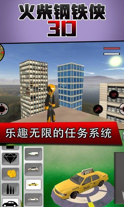 火柴钢铁人3DV1.0 安卓版