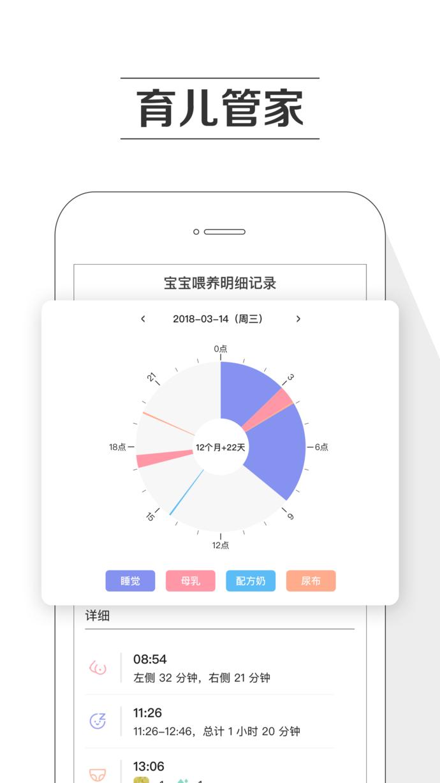 孕期提醒V7.3.1 iPhone版