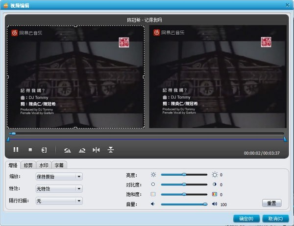 Wondershare DVD Creator(DVD刻录软件)V6.0.0.65 中文版