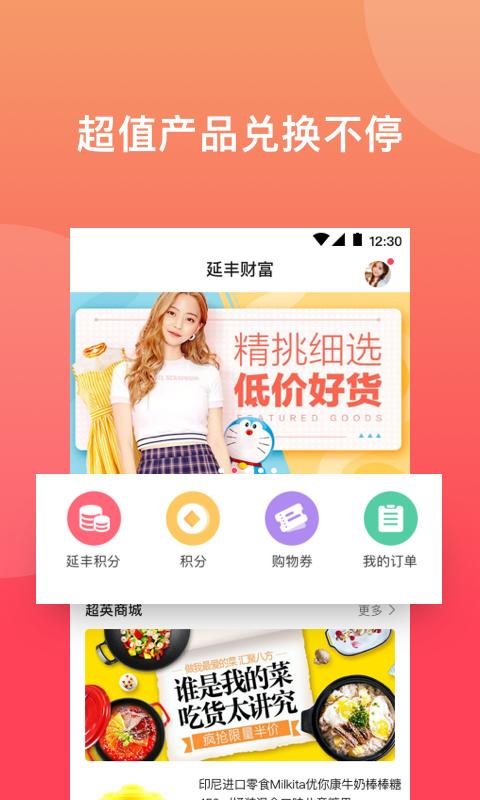 延丰财富V1.0.16 苹果版