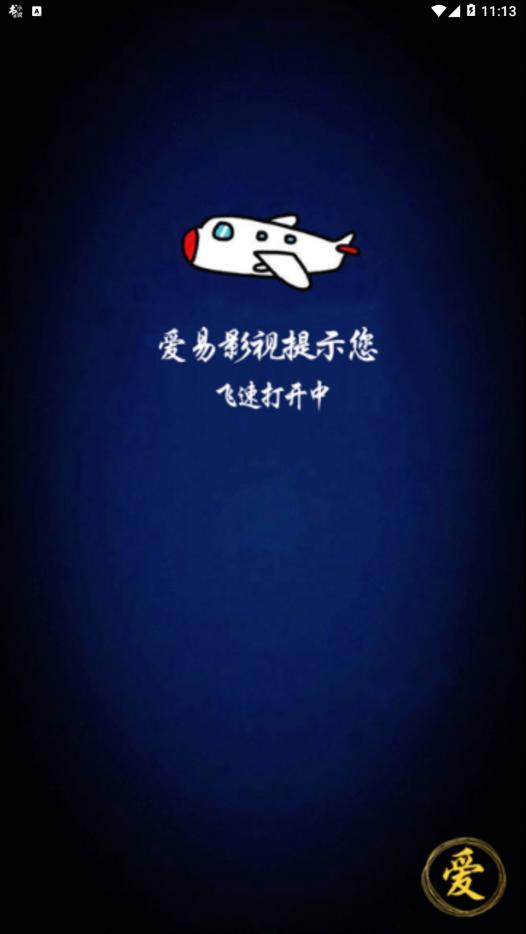 爱易影视V0.0.2 安卓版
