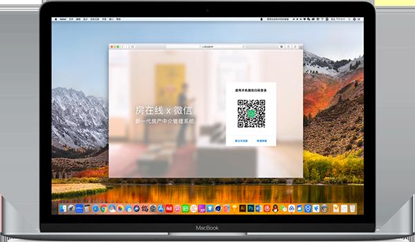 房在线ERPV63.0.3239 Mac版