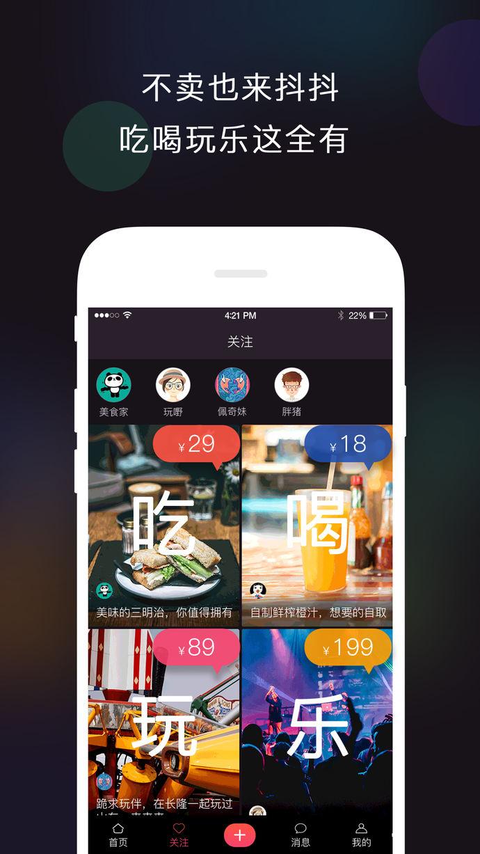 抖价短视频V1.1.11 iPhone版