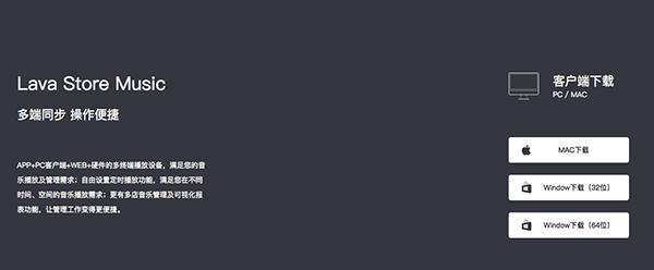 Lava熔岩音乐V2.0.4 Mac版
