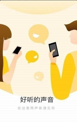 蜜语语音V1.0.0 安卓版